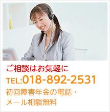 ご相談はお気軽に TEL:018-892-2531 初回障害年金の電話・メール相談無料